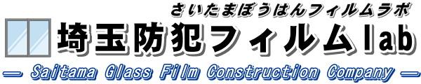 埼玉防犯フィルムLab